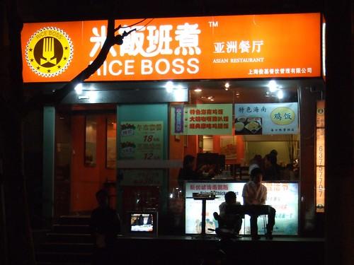Rice Boss