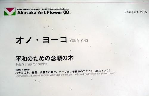 """Wish Tree for peace"" by Yoko Ono - 4"