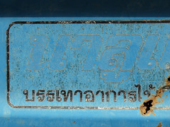 ghost on blue (enso-on) Tags: color sign truck thailand design type form lettering script shape