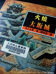閱讀火燒大阪城