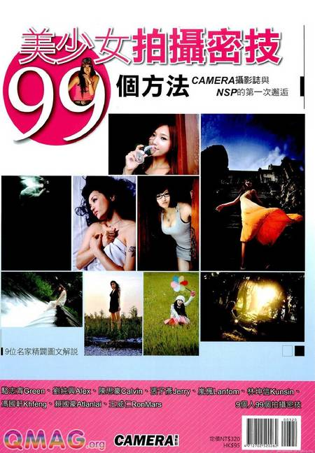 電子書 : 9位名家精闢圖文解說 美少女拍攝密技99個方法