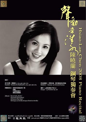 陳曉蘭鋼琴獨奏會