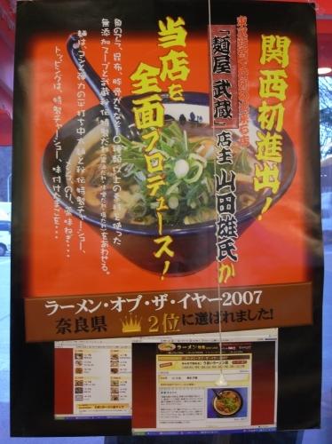 麺屋伊織-08-03-27-04