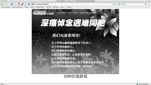 4399.com copies our mourning site