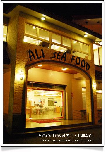 【墾丁美食情報】墾丁必吃餐廳~墾丁阿利海產餐廳阿利海產