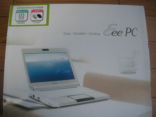 Eee PC 901-X 箱