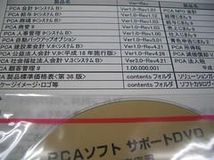 PCAサポートDVD