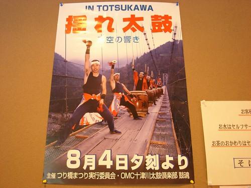 谷瀬の吊り橋-09