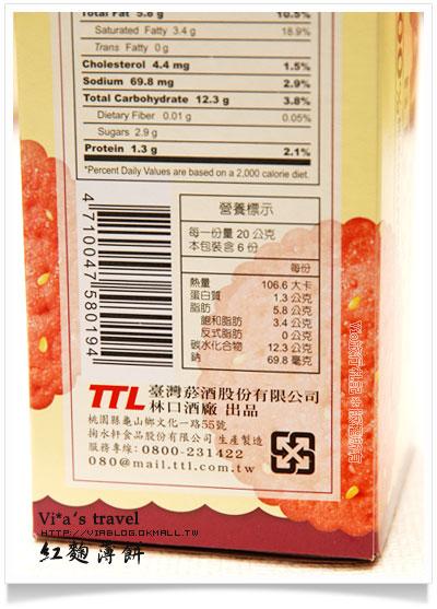 【紅麴餅乾】台灣菸酒公賣局~林口酒廠 - Anka紅麴養生薄餅紅麴養生薄餅