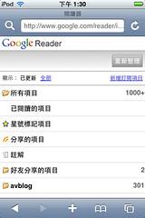 Google閱讀器 手機版