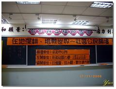 IMGP1822 作者 永和社大社區資訊社