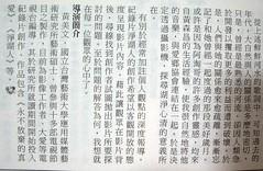 CIMG9702 作者 永和社大社區資訊社