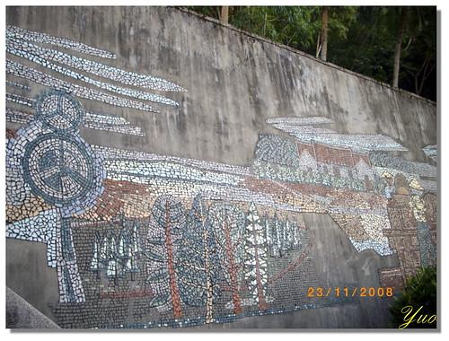 劍潭公園的《水牛圖》馬賽克壁畫