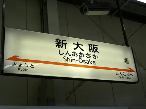 新大阪駅/Shin-Osaka station