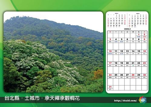 2009_calendar_05