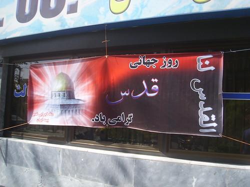 Quds Day banner