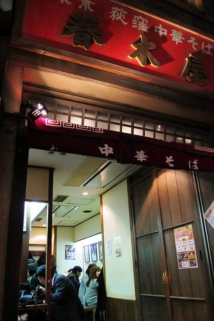 110218_203748_ラー博_春木屋