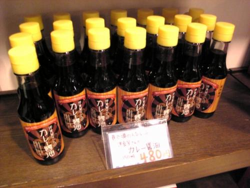 カレー醤油 by 湯浅醤油