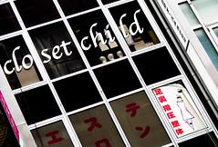 Closet child
