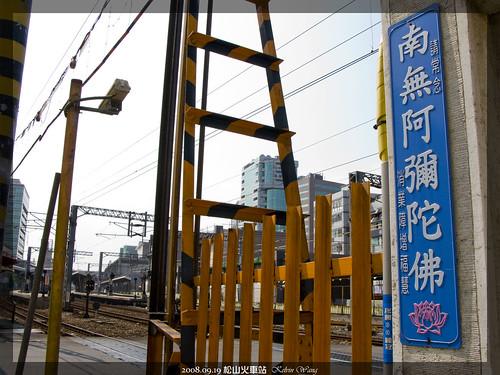 029_松山火車站_20080919