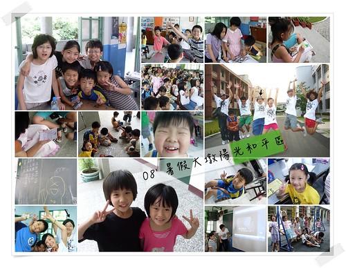 2008暑假大墩陽光營隊季和平區 (by indigo@Taiwan)