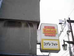 【写真】Signboard (izone 550)