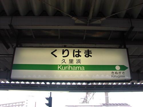 久里浜駅/Kurihama station