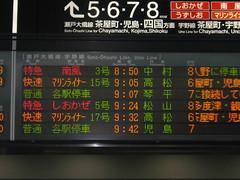 岡山駅案内表示