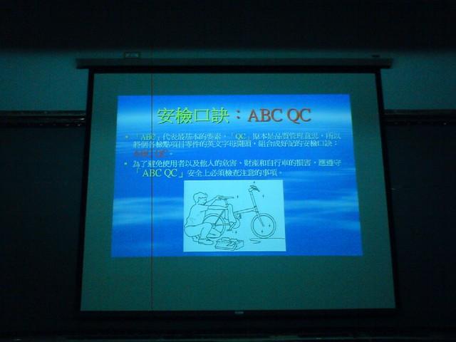 20110602萬和國中交通安全研習 - 108