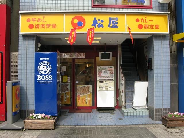 【松屋】豚テキ定食