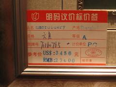 China-0740