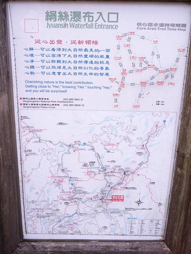 [map]絹絲瀑布