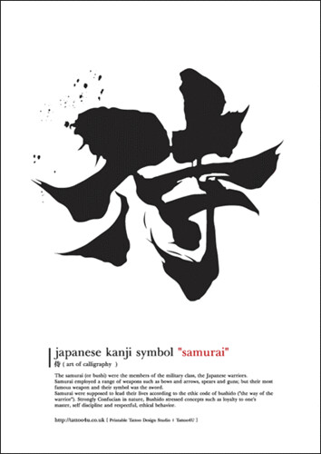 "japanese kanji symbols ""samurai"" (tattoo design) style : art of calligraphy"