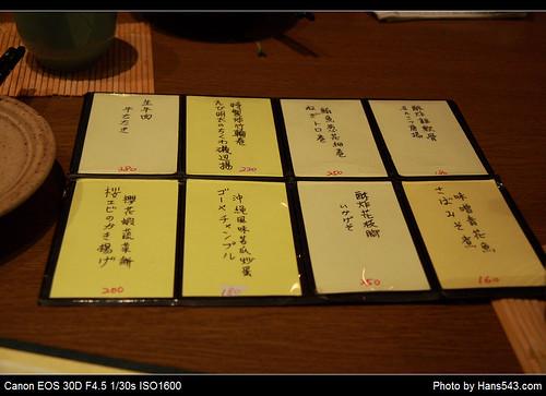 「藏」居酒屋_07