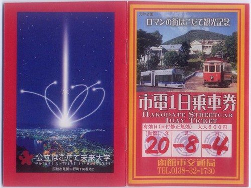 hakodate_streetcar_1day_ticket_cover