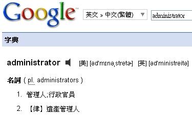 google 字典
