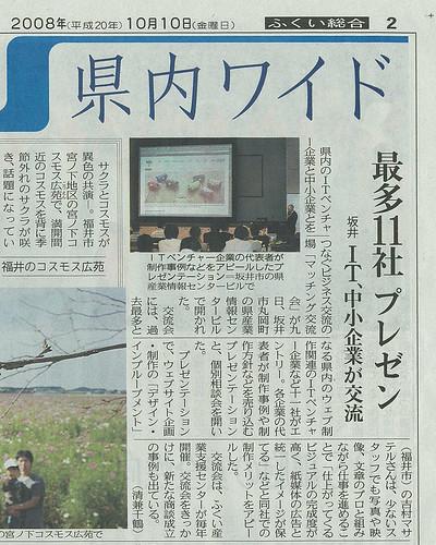 日刊県民福井20081010