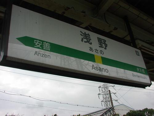 浅野駅/Asano station