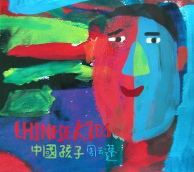 中國孩子(CD封面)