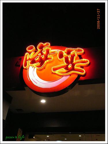 海宴三峽店017