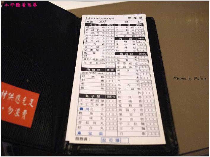 吾愛吾家鴛鴦麻辣鍋06.JPG