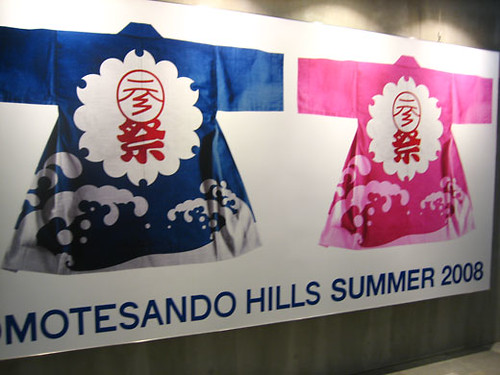 maiko came to omotesando hills