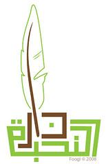 (Foogi) Tags: design graphic kuwait 2008