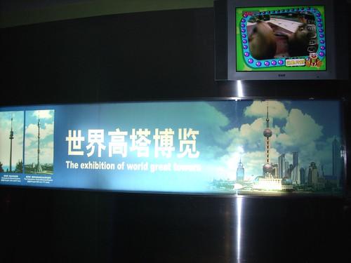 CHINA FALL08 9784