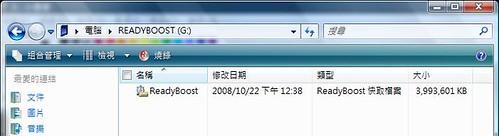 檢視SD卡內多了個系統檔