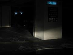 搶救公司大停電 一大早開進公司漆黑的地下停車場 http://www.flickr.com/photos/anchime/3005592358/
