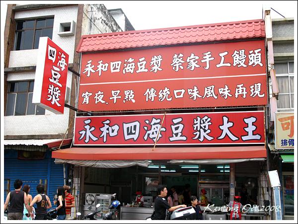 081112_00_恆春四海豆漿