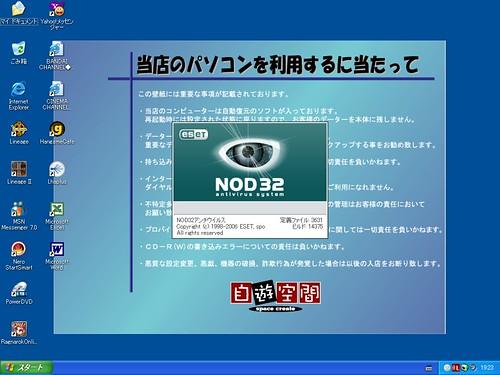 netcafeantivirus