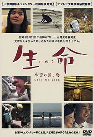 [電影] 生命:不只是921 (6)
