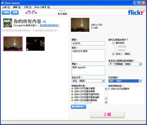 flickr3.0.5